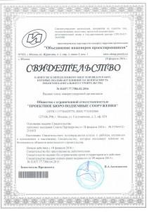 СРО ПБПС_2016_1