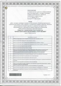 Свидетельство-о-допуске-СРО-2