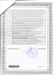 Свидетельство-о-допуске-СРО-5