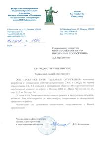 Консерватория имени П.И.Чайковского