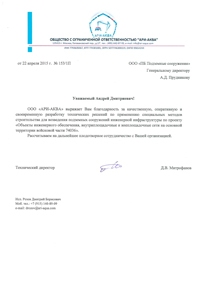ООО Ари-Аква