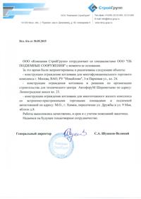 ООО Компания СтройГрупп